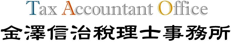 金澤信治税理士事務所